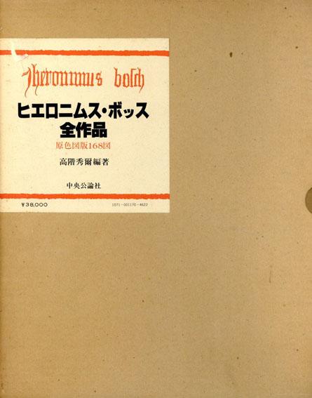 ヒエロニムス・ボッス全作品/Hieronymus Bosch 高階秀爾編
