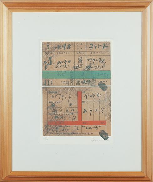 村上善男版画額「都市」/Yoshio Murakami