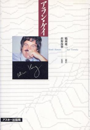 アラン・ケイ Ascii books/アラン・C・ケイ 鶴岡雄二訳 浜野保樹監修