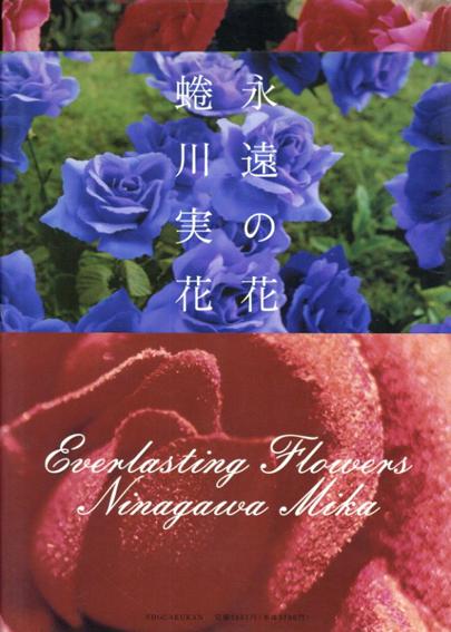 永遠の花/蜷川実花