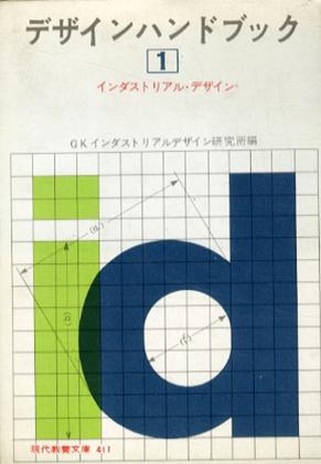 デザインハンドブック1 インダストリアル・デザイン 現代教養文庫411/GKインダストリアルデザイン研究所編