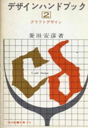 デザインハンドブック2 クラフト・デザイン 現代教養文庫412/菱田安彦著
