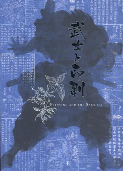 武士と印刷 Printing and The Samurai/