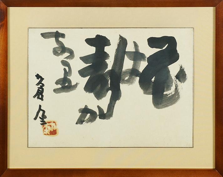 勅使河原蒼風書額/Sofu Teshigahara
