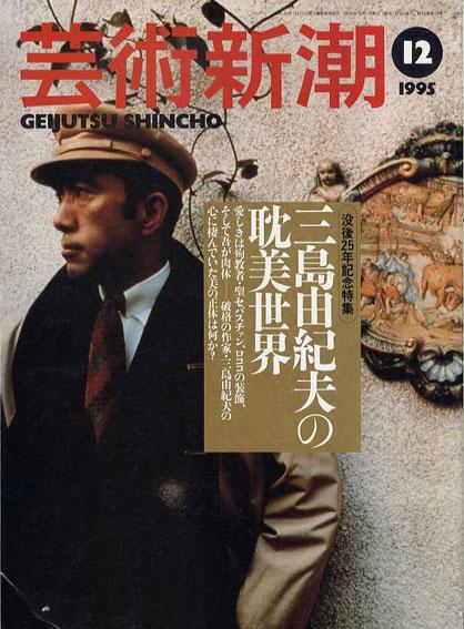芸術新潮 1995.12 三島由紀夫の耽美世界/