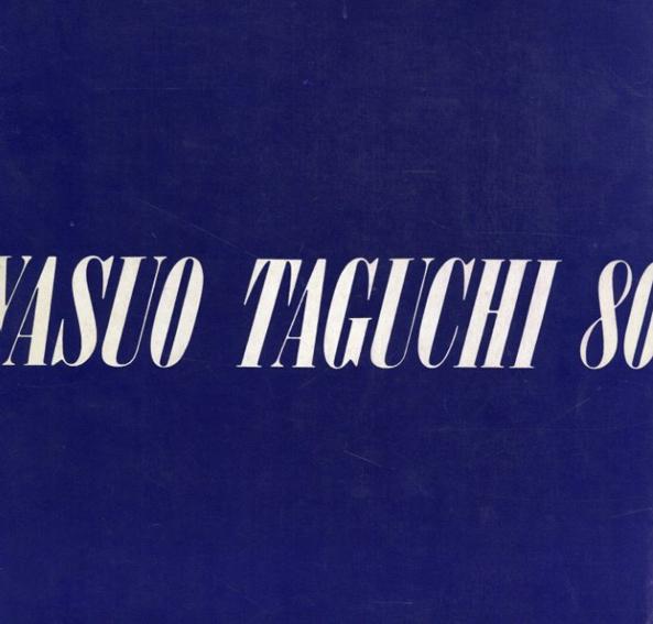 田口安男個展 Yasuo Taguchi 80/田口安男