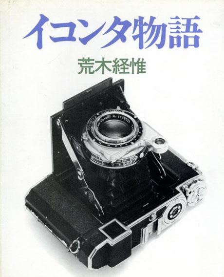荒木経惟写真集 イコンタ物語/荒木経惟