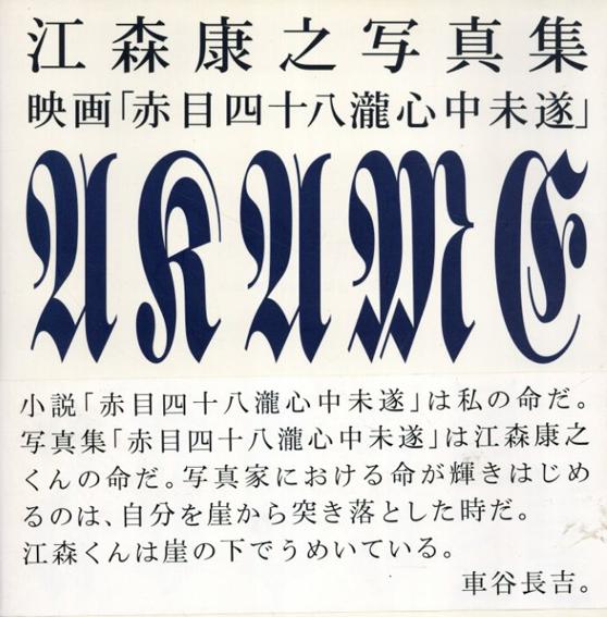 映画「赤目四十八滝心中未遂」 江森康之写真集/江森康之