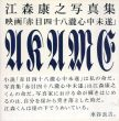 映画「赤目四十八滝心中未遂」 江森康之写真集/江森康之のサムネール