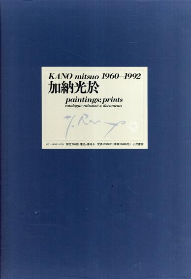 加納光於 paintings;prints 1960-1992/加納光於