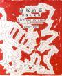 彦坂尚嘉 反復と変様 1996-1997/のサムネール