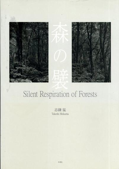 森の襞 志鎌猛写真集/志鎌猛