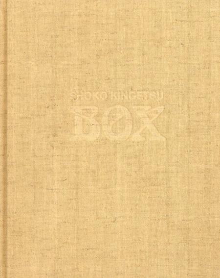 金月炤子 Box/