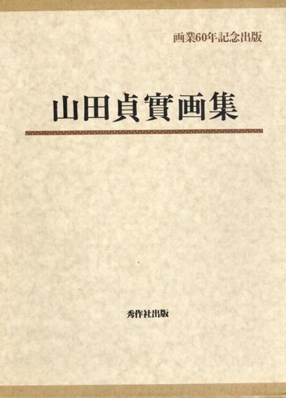 山田貞實画集 画業60年記念出版/山田貞實