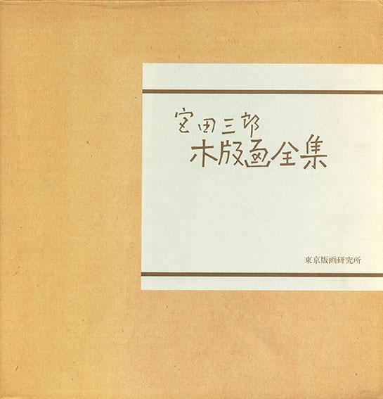 宮田三郎木版画全集5/Saburo Miyata