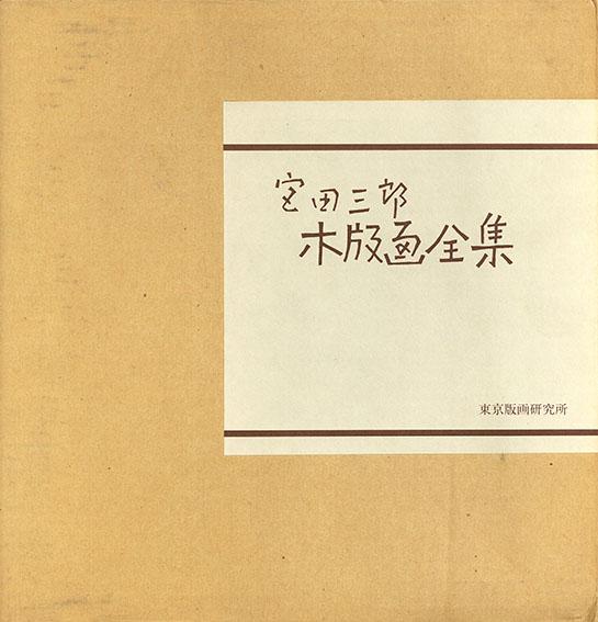 宮田三郎木版画全集4/Saburo Miyata