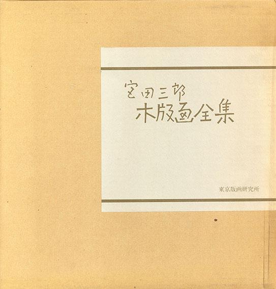 宮田三郎木版画全集3/Saburo Miyata