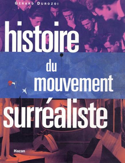 Histoire du Mouvement Surrealiste 超現実主義運動の歴史/
