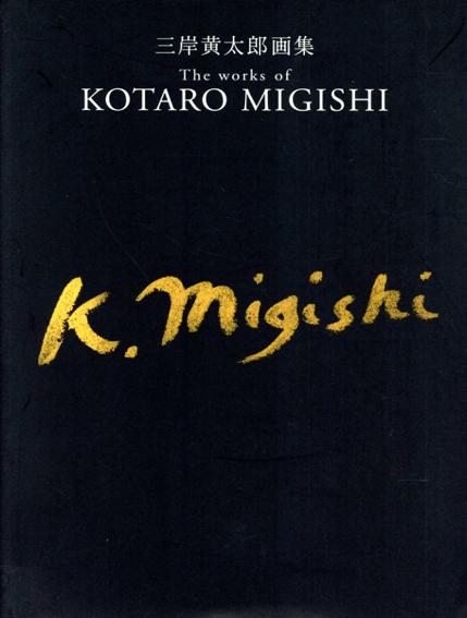 三岸黄太郎画集 The works of Kotaro Migishi/