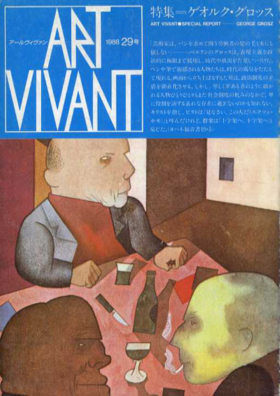アールヴィヴァン29号 特集:ゲオルグ・グロッス/George Grosz 多木浩二/村山知義他