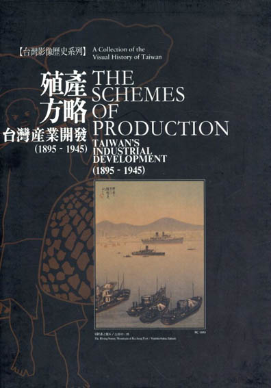 The Schemes of Production: Taiwan's Industrial Development 1895-1945/