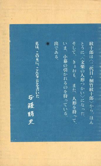 文楽 桐竹紋十郎/安藤鶴夫