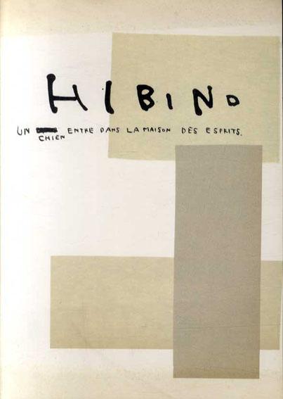 日比野克彦展 Katsuhiko Hibino/日比野克彦