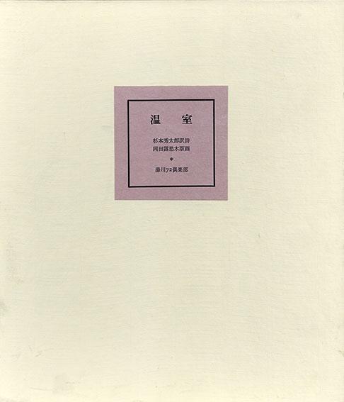 温室 モーリス・メーテルリンクの詩によるショーソンの歌曲/杉本秀太郎訳詩
