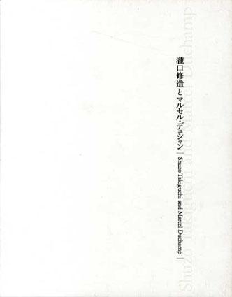 瀧口修造とマルセル・デュシャン /