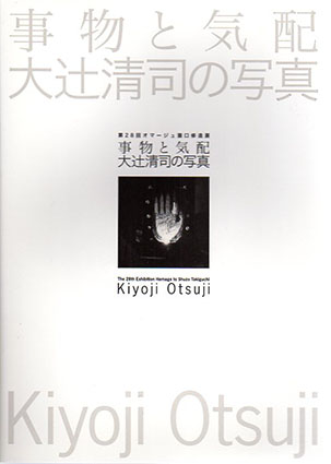 第28回オマージュ瀧口修造展 事物と気配 大辻清司の写真/
