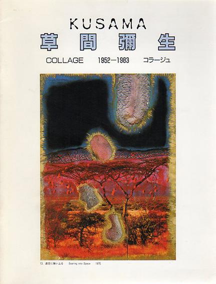 草間彌生のコラージュ 1952-83展/