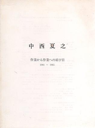 中西夏之 作業から作業への結び目 1981-1985/