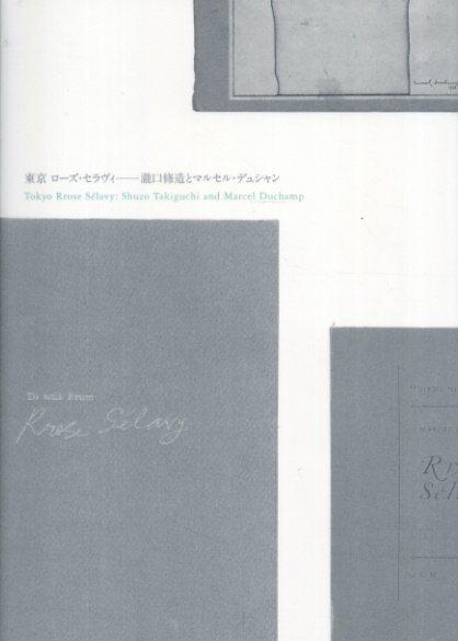 東京ローズ・セラヴィ 瀧口修造とマルセル・デュシャン/笠井裕之他編