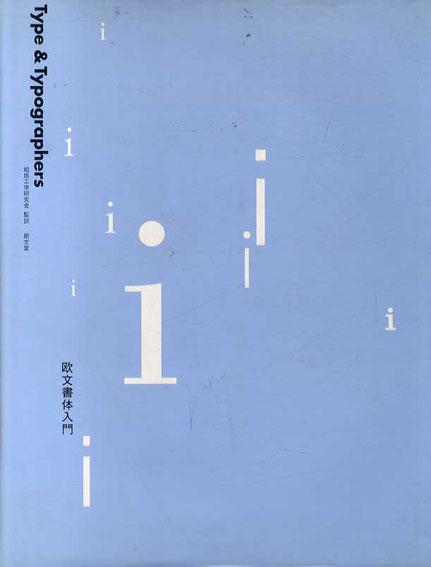 欧文書体入門 Type & Typographers/Manfred Klein 組版工学研究会訳