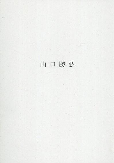 山口勝弘 <1950年代>/