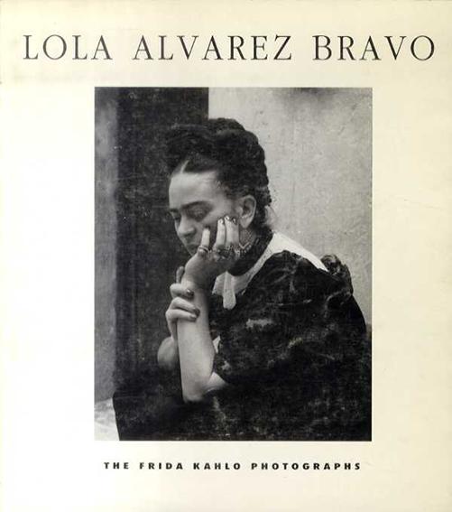 ローラ・アルバレス・ブラボ写真集 Lola Alvarez Bravo: Frida Kahlo Photographs/Salomon Grimberg