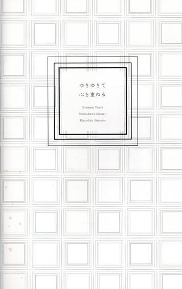 ゆきゆきて心を重ねる/草間彌生/木下晋/下川勝