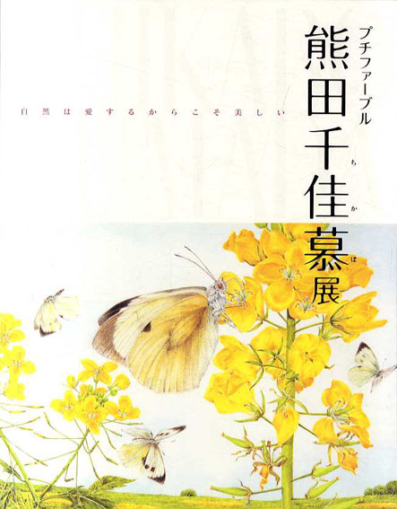 プチファーブル 熊田千佳慕展 自然は愛するからこそ美しい/松屋銀座他