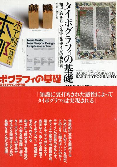 タイポグラフィの基礎 知っておきたい文字とデザインの新教養/小宮山博史編
