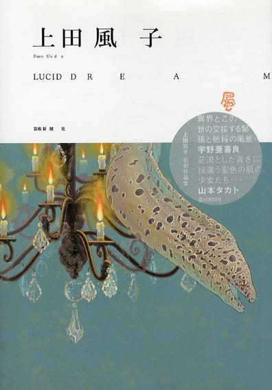 上田風子作品集 Lucid Dream/上田風子