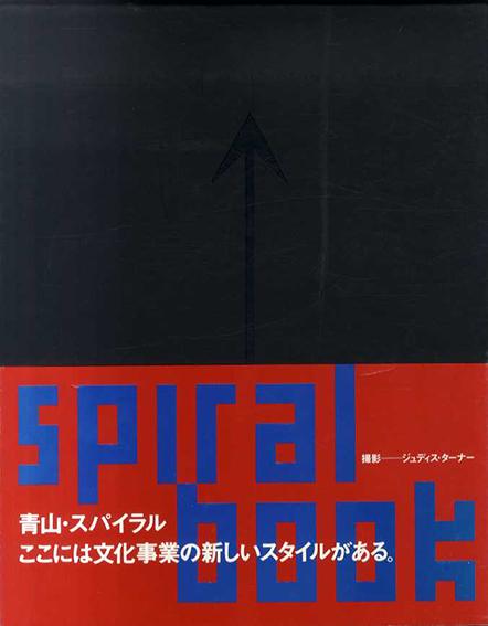 Spiral book 青山・スパイラル/