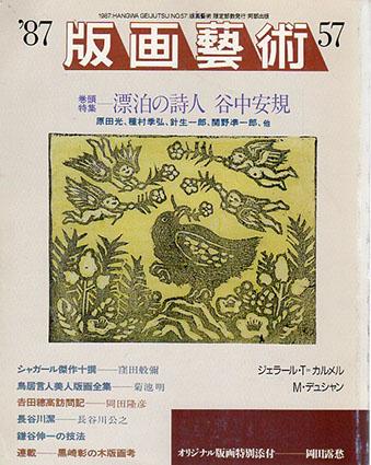 版画芸術57 特集:漂泊の詩人 谷中安規/