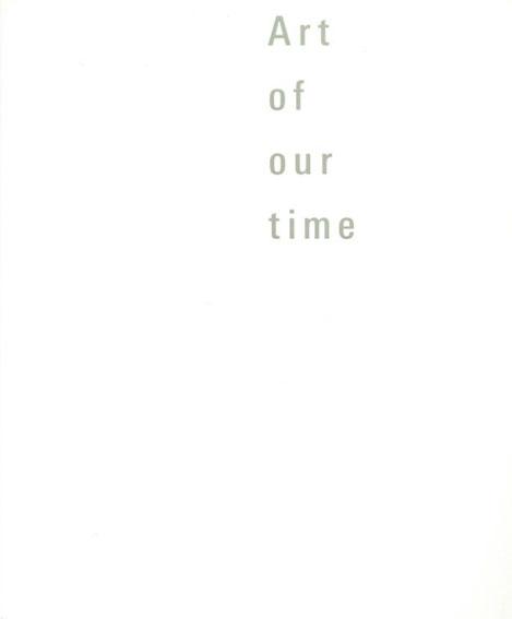 Art of Our Time 2008/デ・クーニング/ホックニー/タピエス/バルテュス/マッタ/サイ・トゥオンブリー/李禹煥/キーファー他収録
