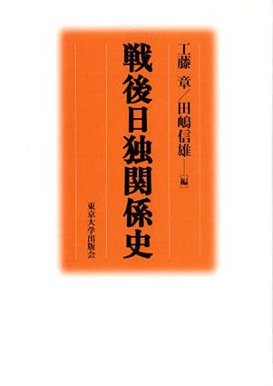 戦後日独関係史/工藤章・田嶋信雄編
