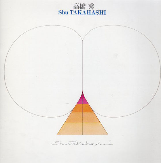 高橋秀展/Shu Takahashi