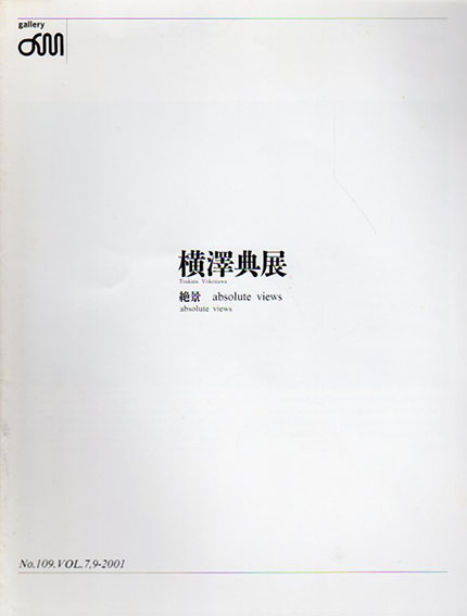 横澤典展 絶景/Tsukasa Yokozawa