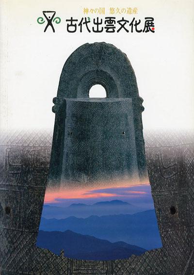 古代出雲文化展 神々の国 悠久の遺産/東武美術館他