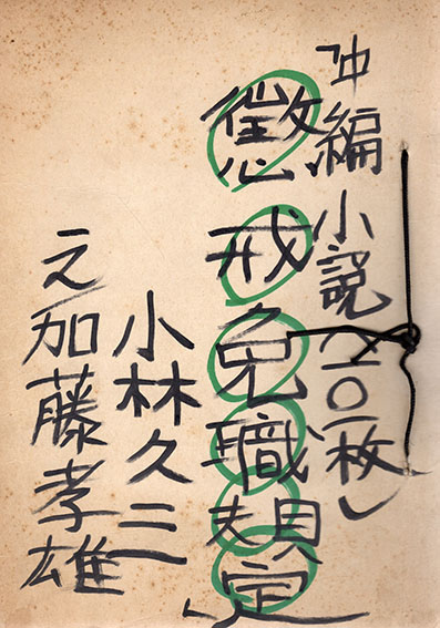 小林久三草稿「懲戒免職規定」/Kyuzo Kobayashi