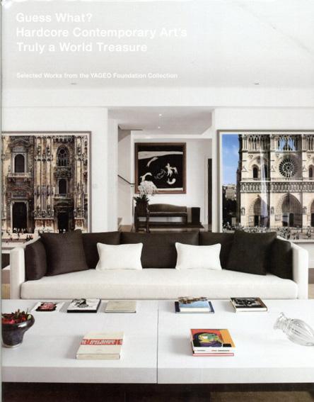 現代美術のハードコアはじつは世界の宝である展/東京国立近代美術館他