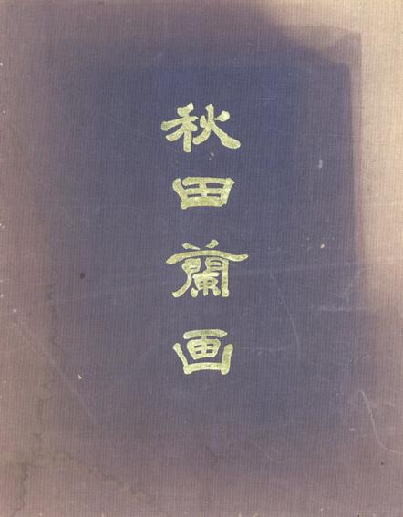 秋田蘭画/武塙林太郎編著